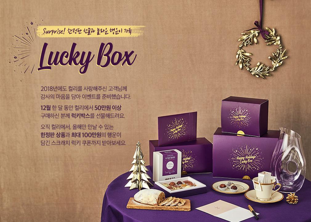 Surprise!  한정판 선물과 놀라운 행운이 가득 Lucky Box
