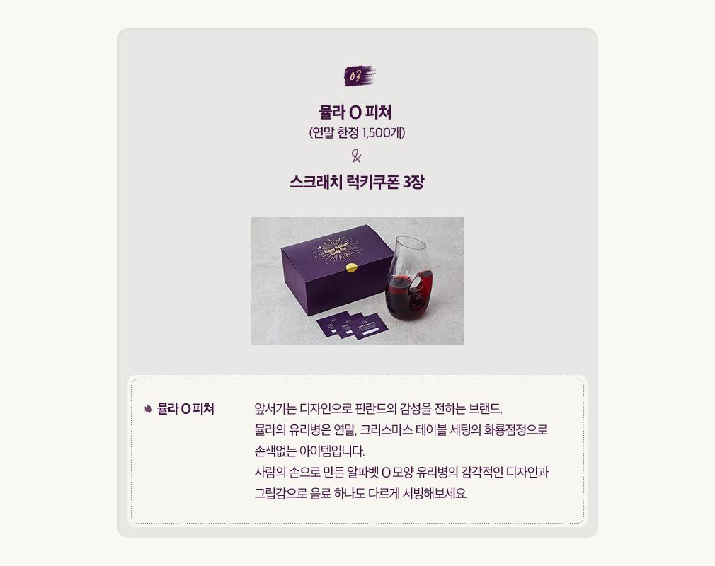 03. 뮬라 O 피쳐 (연말 한정 1,500개) & 스크래치 럭키쿠폰 3장