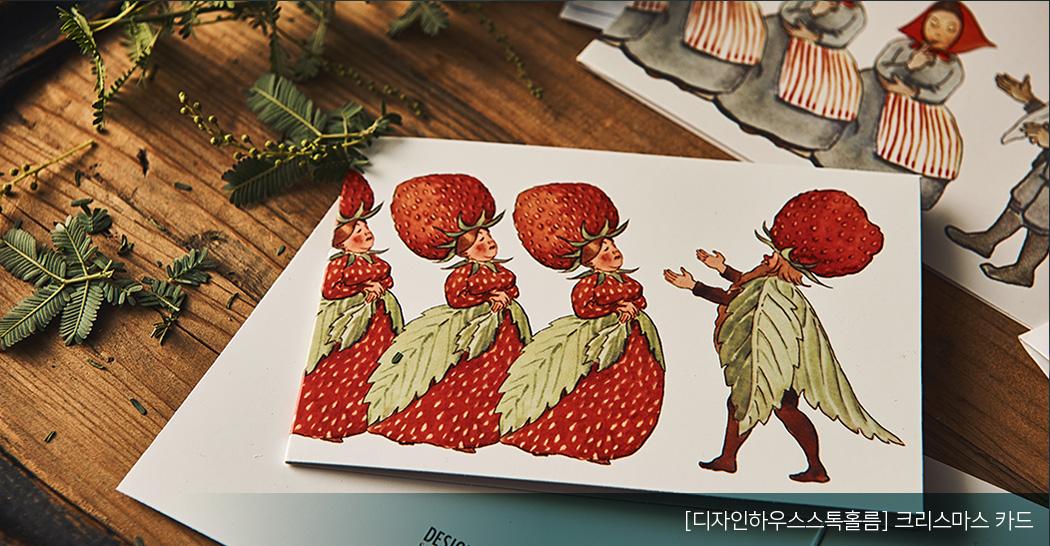 [디자인하우스스톡홀롬] 크리스마스 카드