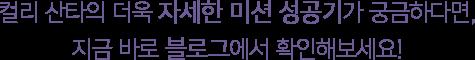 컬리 산타의 더욱 자세한 미션 성공기가 궁금하다면, 지금 바로 블로그에서 확인해보세요!