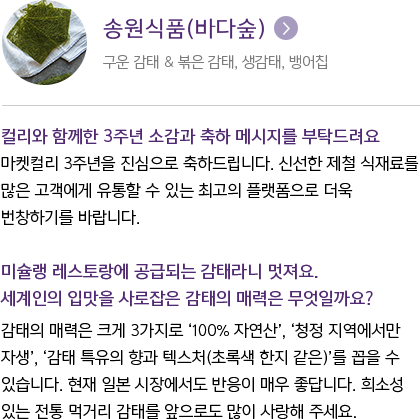 송원식품(바다숲)