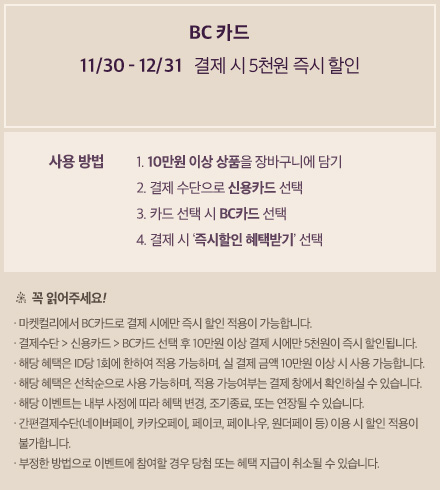 BC카드 11월30일부터 12일 31일까지 결제 시 5천원 즉시 할인
