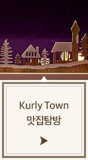 Kurly Town 맛집탐방