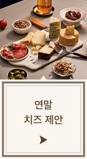 연말 치즈 제안