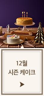 12월 시즌 케이크