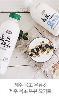 제주 목초 우유 & 제주 목초 우유 요거트