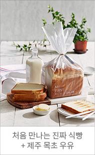 처음 만나는 진짜 식빵 + 제주 목초 우유