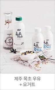 제주 목초 우유 + 요거트