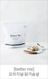 [better me] 오리지널 닭가슴살