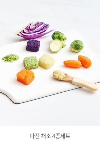 다진 채소 4종세트