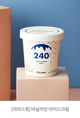[라라스윗] 바닐라빈 아이스크림
