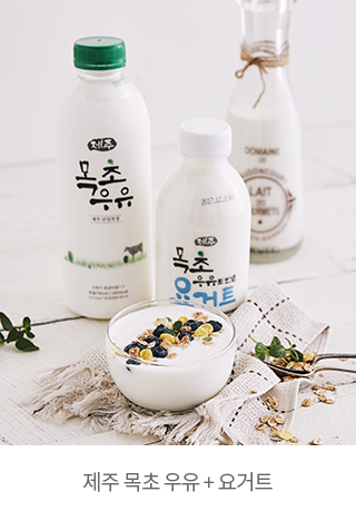 제주 목초 우유+요거트