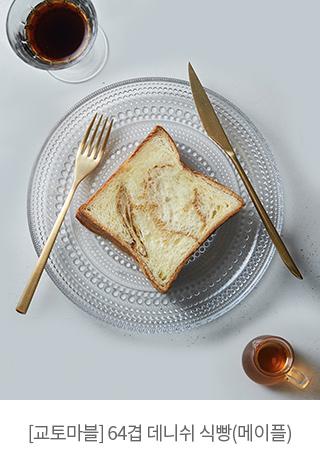 [교토마블]64겹 데니쉬 식빵(메이플)