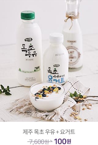 제주 목초 우유 1개 + 요거트 1개