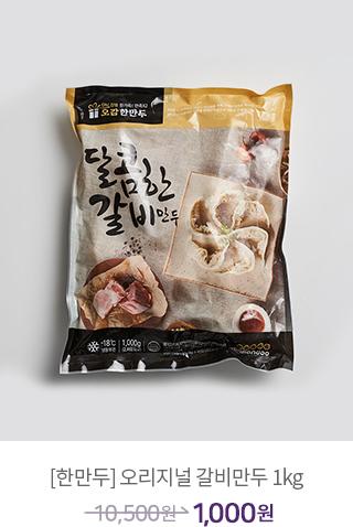 [한만두] 오리지널 갈비만두 1kg