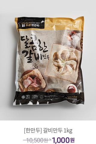 [신규회원 이벤트] 한만두 갈비만두 1kg