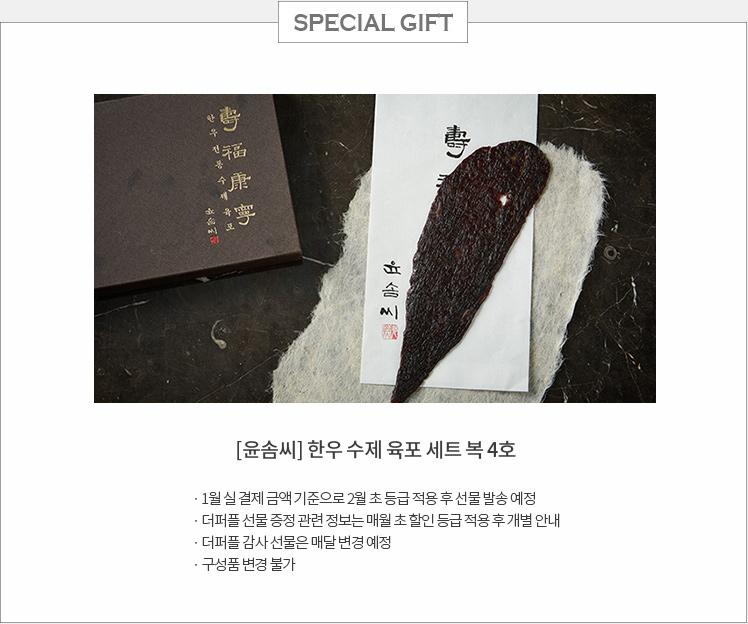 [윤솜씨] 한우 수제 육포 세트 복 4호