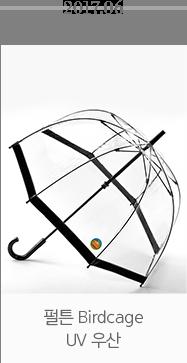 2017년 06월 펄튼 Birdcage UV 우산