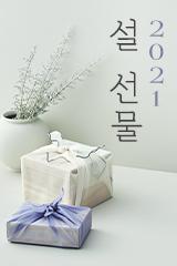 2021 설 선물
