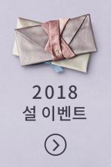 2018 설 이벤트